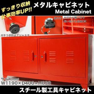 メタルキャビネット 工具収納 工具棚|dreamstore-y