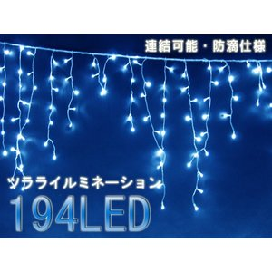 イルミネーション つらら 190球 led LED コントローラー付 連結可|dreamstore-y