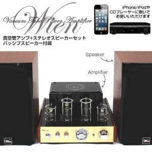 真空管アンプ&スピーカーセット dreamstore-y