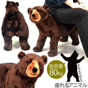 クマ・座れるぬいぐるみ・座れる動物 ・アニマルスツール dreamstore-y