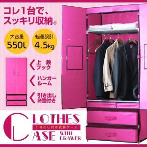 衣装ケース 収納ケース ファンシーケース 洋服入れ【送料無料】 dreamstore-y