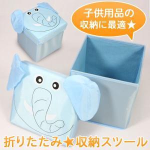 収納BOX ストレージBOX 座れる収納箱 スツール/ぞうさん|dreamstore-y