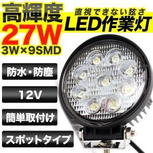 投光器 LED ワークライト 27W 9連 作業灯 12V 防水 dreamstore-y