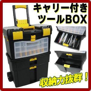 工具箱 2段式キャリー付工具ボックス ツールボックス|dreamstore-y