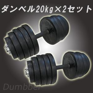 ダンベル 20kg 2個セット 計40キロ セット