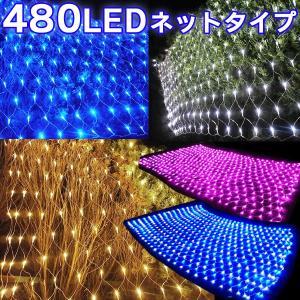 イルミネーション 網 ネット 480球 led LED 連結可|dreamstore-y