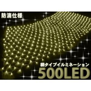 イルミネーション 網 ネット 500球 led ライト ネット【送料無料】|dreamstore-y