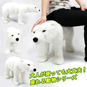 白クマ 座れるぬいぐるみ 座れる動物 スツール アニマルスツール dreamstore-y
