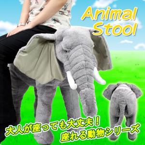 ゾウ 座れるぬいぐるみ 座れる動物 スツール【送料無料】|dreamstore-y