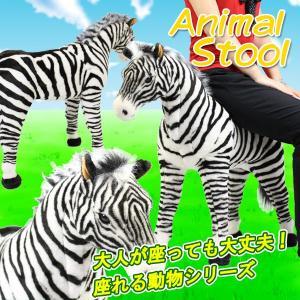 【シマウマ】座れるぬいぐるみ 座れる動物 アニマルスツール dreamstore-y