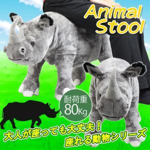 【サイ】座れるぬいぐるみ 座れる動物 アニマルスツール dreamstore-y