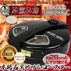 ピザ焼き機  回転石窯|dreamstore-y