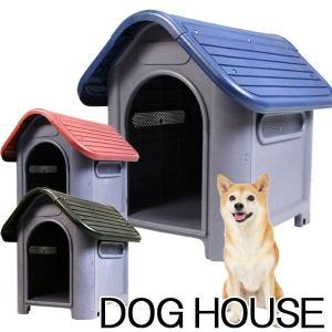 犬小屋 プラ製 中型犬 小型犬用 犬舎 ペットハウス ドッグハウス 送料無料