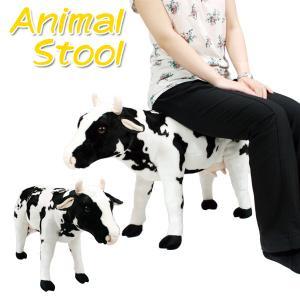 牛さん 座れるぬいぐるみ 座れる動物 スツール アニマルスツール【送料無料】|dreamstore-y