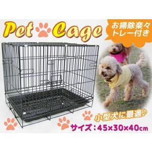 ペットゲージ ・トレー付 ・小型犬用