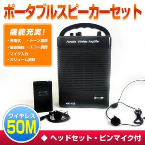 ワイヤレスマイクセット 充電式  ポータブルアンプ dreamstore-y