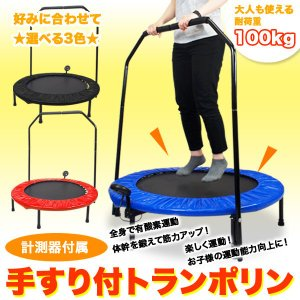 手すり付トランポリン エクササイズ ダイエット【送料無料】|dreamstore-y