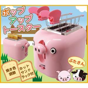 トースター ・ポップアップトースター・ぶた|dreamstore-y