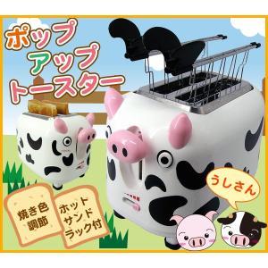 トースター ・ポップアップトースター・うし|dreamstore-y