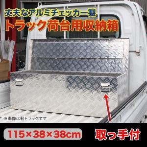 アルミ工具箱 ツールボックス 1150×380mm|dreamstore-y