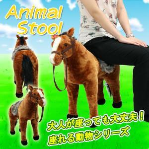 お馬さん 座れるぬいぐるみ 座れる動物 スツール アニマルスツール【送料無料】|dreamstore-y