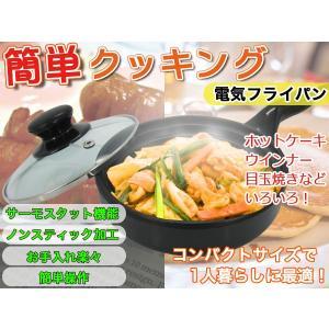 フライパン 電気フライパン☆簡単クッキング!電気グリルパン|dreamstore-y