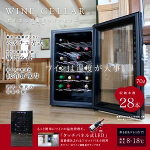 ワインセラー 28本収納 温度調節機能付き【送料無料】|dreamstore-y