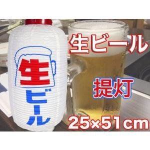生ビールちょうちん 長型 提灯 9号サイズ dreamstore-y