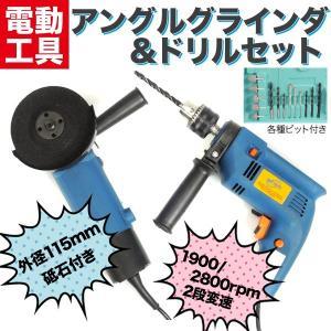 電動ドリル電気ディスクグラインダー 電動工具 研削 研磨 100V ビット 14種セット dreamstore-y