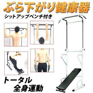 ぶら下がり健康器 シットアップベンチ付き 懸垂シットベンチ付き 上半身専用 筋力トレーニング チェンニング プッシュアップ|dreamstore-y