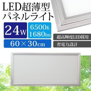 パネルライト パネルライト  LED 横長60x30 24W ダウンライト 6500K【送料無料】|dreamstore-y