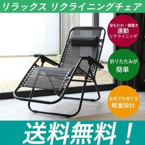 リラックスチェア アウトドアチェア・ガーデンファニチャー【送料無料】|dreamstore-y