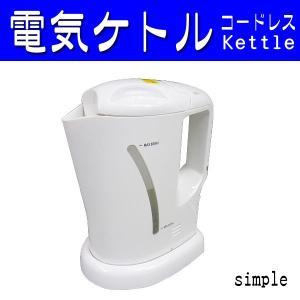 コードレス電気ケトル☆超コンパクト!自動電源off!|dreamstore-y