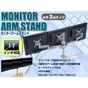 モニタースタンド PCモニター3台用 モニターアームスタンド