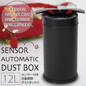 全自動開閉式ごみ箱 12L 赤外線センサー ゴミ箱 ダストボックス【送料無料】