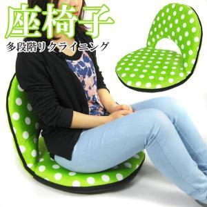 座椅子/多段階リクライニングチェア/GR|dreamstore-y