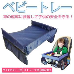 チャイルドトレイ・子供用・防水・メッシュポケット付|dreamstore-y