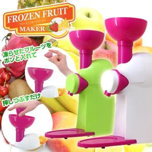 フローズンメーカー フローズンマシーン 冷凍フルーツ|dreamstore-y