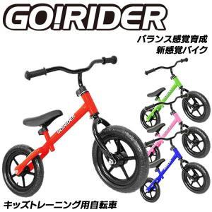 足けり自転車 ペダルなし自転車 子供用 GO!RIDER【送料無料】|dreamstore-y