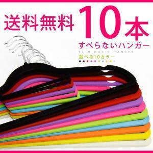 すべらないハンガー 10本セット スリムハンガー 選べる10色【送料無料】|dreamstore-y