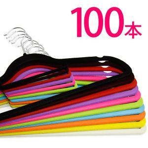 すべらないハンガー 100本セット スリムハンガー 選べる10色【送料無料】|dreamstore-y