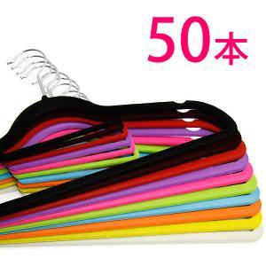 すべらないハンガー 50本セット スリムハンガー 選べる10色【送料無料】|dreamstore-y
