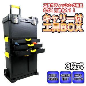 工具箱 ツールボックス 3段分離工具箱 キャリー付き|dreamstore-y