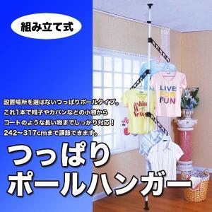 つっぱりポールハンガー ワンタッチ ハンガー/簡単設置/室内物干し dreamstore-y