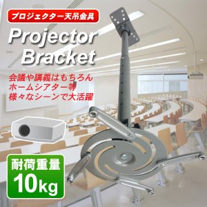 プロジェクターブラケット 天吊り金具 天吊り長75cm dreamstore-y
