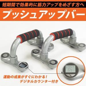 腕立てマシン 筋トレ トレーニング ダイエット デジタルカウンター付 2個セット【送料無料】|dreamstore-y