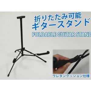 折畳み式 ギタースタンド/軽量 dreamstore-y