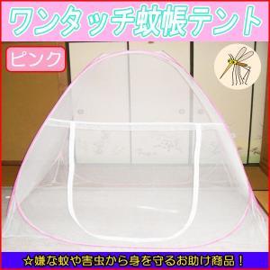 蚊帳テント ワンタッチ カヤテント 収納袋付き/ピンク dreamstore-y