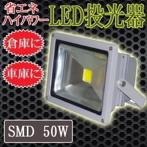 LED投光器 50W/500W相当/防水広角150°AC100V dreamstore-y