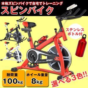 フィットネスバイク ダイエット スピンバイク トレーニング 自転車 小型 室内用 健康【送料無料】|dreamstore-y